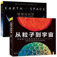 神秘宇宙与微观世界珍贵图集(从粒子到宇宙+地球与太空 套装共两册)