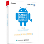 Android软件安全权威指南