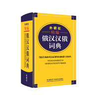 外研社精编俄汉汉俄词典(19新)
