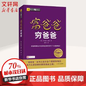 (ZZ)富爸爸穷爸爸 四川人民出版社有限公司
