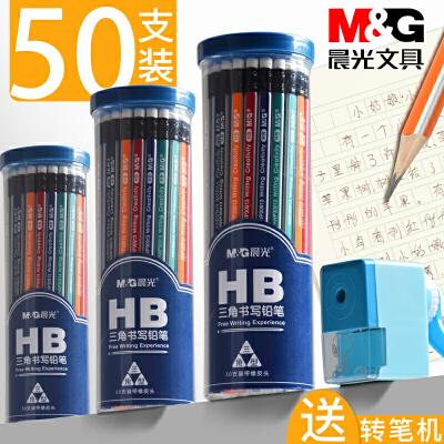晨光三角杆50支原木铅笔 2B/HB 儿童小学生美术绘图铅笔文具批发晨光原木铅笔 易削
