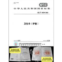 GB/T 8939-2018 卫生巾(护垫)