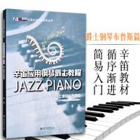正版辛笛应用钢琴教学丛书爵士钢琴布鲁斯篇即兴伴奏提高教程教材辛笛流行钢琴曲集歌曲钢琴伴奏JAZZPIANO爵士入门教学