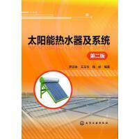 太阳能热水器及系统 罗运俊,王玉华,陶桢 编著 化学工业出版社 9787122219091