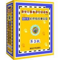 【旧书二手9成新】清华儿童英语分级读物:机灵狗故事乐园第3级(配光盘)(第二版) Modern Curriculum