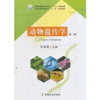动物遗传学(第三版)(李碧春),李碧春,中国农业出版社9787109204935