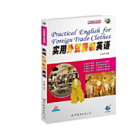 实用外贸服装英语(含光盘) 林远鹏 世界图书出版社