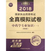 中药学专业知识(一) 编者:国家执业药师资格考试研究组
