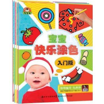 增强版全4册2-3-4-5-6岁宝宝儿童画册涂色画本画画书绘画美术课教程