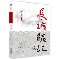 长城踞北:密云卷/北京长城文化带丛书 北京美术摄影出版社
