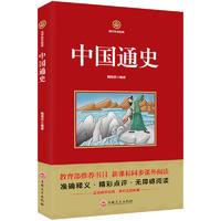 【现货】中国通史 新课标*读 国学经典系列 注释译文无障碍阅读9787547244487
