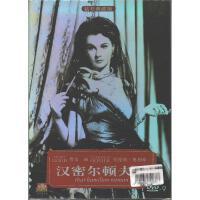 新华书店正版 外国电影 汉密尔顿夫人 特别收藏版 DVD9 费雯・丽