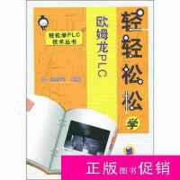 【二手旧书九成新技术】轻轻松松学欧姆龙PLC /王时军 编 机械工