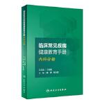 临床常见疾病健康教育手册――内科分册 陈青、张大双 人民卫生出版社