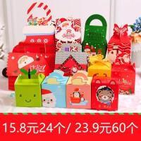 平安果包装盒圣诞节苹果平安夜苹果盒礼物儿童小礼品装饰礼物盒子