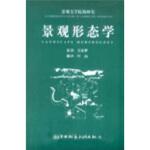 景观美学比较研究:景观形态学,吴家骅,叶南,中国建筑工业出版社9787112039197