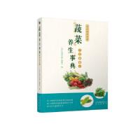 正版-H-蔬菜养生事典:升级版 同仁堂养生馆编委会 9787200118735 北京出版社