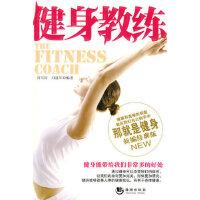 健身教练 刘雪涛 海潮出版社