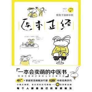 医本正经(电子书)