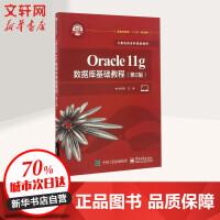 Oracle11g数据库基础教程(第2版) 孙风栋 主编