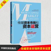 正版 传媒资本市场和资本运营 中国经济出版社 9787513654869