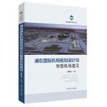 浦东国际机场规划设计与智慧机场建设(机场建设圣淘沙现金注册丛书)