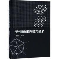 活性炭制造与应用技术 蒋剑春 主编