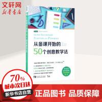 从备课开始的50个创意教学法 中国青年出版社