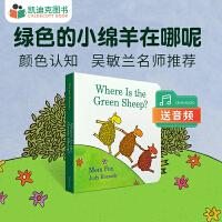 #美国进口 Where Is the Green Sheep?绿色的小绵羊在哪呢? 撕不破纸板吴敏兰书单 第44本颜色
