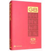 中国国家标准汇编 626 GB 31008~31031(2014年制定) 9787506679954 中国标准出版社