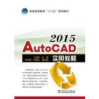 【旧书二手书8成新】2015-Auto CAD实用教程 丁绪东 中国电力出版社 978751236