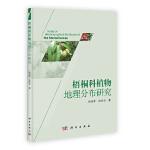梧桐科植物地理分布研究 徐颂军、徐祥浩 科学出版社