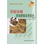 黄鳝、泥鳅养殖增值实用技术 杜英祥 中国农业科学技术出版社