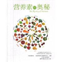 营养素的奥秘 中国保健协会,汤臣倍健营养与健康研究中心著 世界图书出版公司
