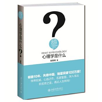 心理学是什么(pdf+txt+epub+azw3+mobi电子书在线阅读下载)