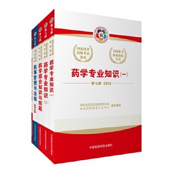 2016执业药师考试用书全套指南 西药学套装 大纲+法规+知识与技能+药(一)+药(二)全套五本 (第七版)