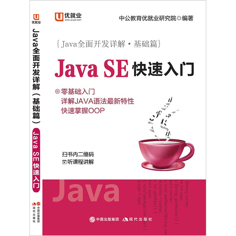 中公Java全面开发详解基础篇JavaSE快速入门 Java全面开发详解·实例素材 视频直播 在线网课 全方位服务