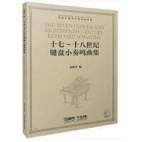 十七~十八世纪键盘小奏鸣曲集 赵晓生钢琴小奏鸣曲曲库系列 扫码可听赏部分作品