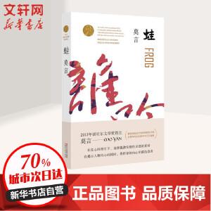 蛙 莫言诺贝尔文学奖作品系列 丰乳肥臀 生死疲劳 红高粱家族 中国当代长篇文学小说 经典名著读物