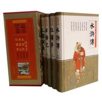 四大名著 精装全本 4册全套 辽海出版社 全新正版 三国演义 红楼梦 西游记 水浒传 四大古典名著