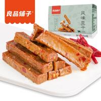 良品铺子风味豆干238g(牛肉味)湖南休闲小吃风味特产豆腐干