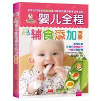 婴儿全程辅食添加方案(彩图版)宝宝辅食书 0-1岁婴幼儿童辅食谱书大全 好妈妈 新生儿护理 母婴喂养育儿百科全书籍