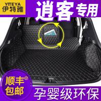 东风日产逍客全包围后备箱垫2017款专用尼桑全新逍客汽车尾箱垫子