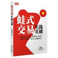 蛙式交易实战直播 肖兆权 著 广东经济出版社有限公司 9787545439908