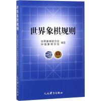 世界象棋规则 人民体育出版社