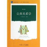 【旧书二手书8成新】公共关系学第五版第5版 居延安 复旦大学出版社 9787309096385