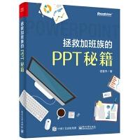 正版 拯救加班族的PPT秘籍 PPT课件设计与制作 幻灯片基础教程 ppt设计思维 提高PPT制作效率 ppt制作教程