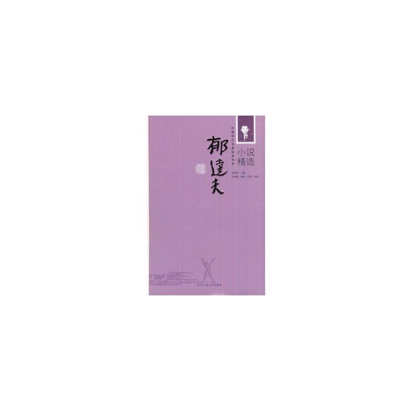 郁达夫小说精选 张秀枫 北京工业大学出版社 正版书籍,下单即发。好评优惠