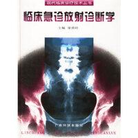 临床急诊放射诊断学(精)/现代临床诊疗技术丛书,梁碧玲,广东科技出版社9787535920089