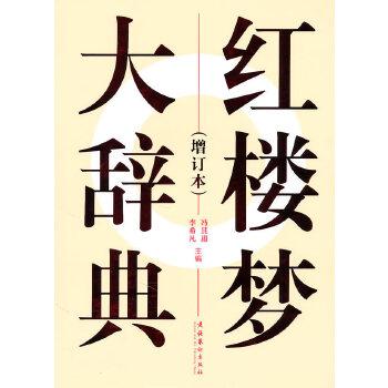 红楼梦大辞典(增订本)